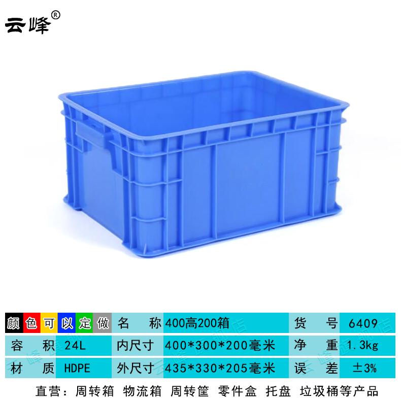 云峰400-200箱厂家直销加厚塑料物流周转箱欧标汽车配件箱中转筐货架工具盒6409