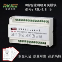 智能照明继电器_8路16A智能照明开关模块智能照明控制模块