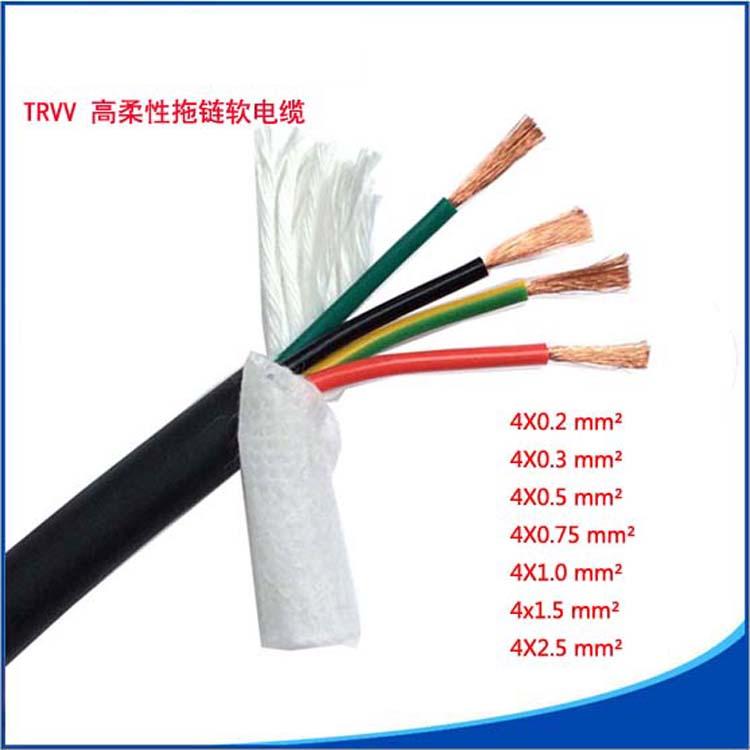 4芯TRVV拖链电缆0.5平方高柔性耐油耐弯曲拖链电缆TRVV4×0.5