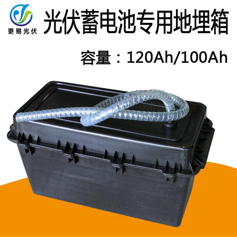 100/120太阳能蓄电池地埋箱   单/双型
