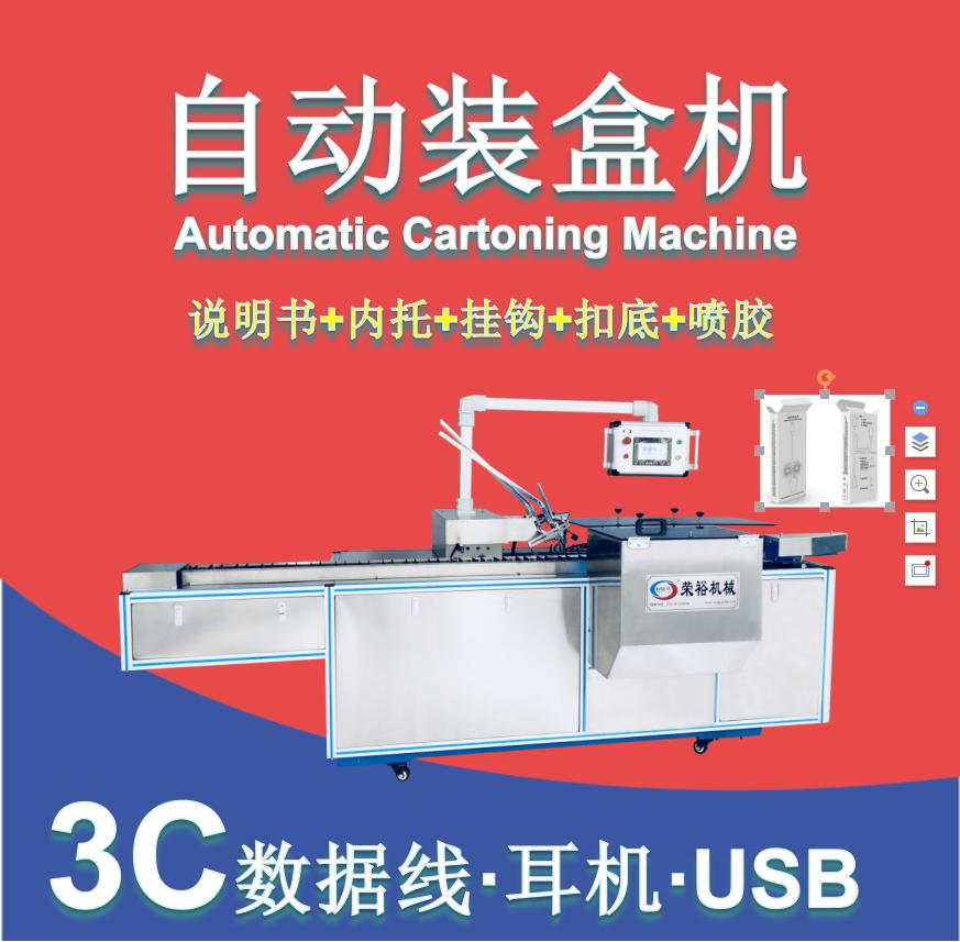 3c耳机 电商USB数据线装盒 包装机深圳广州厂家