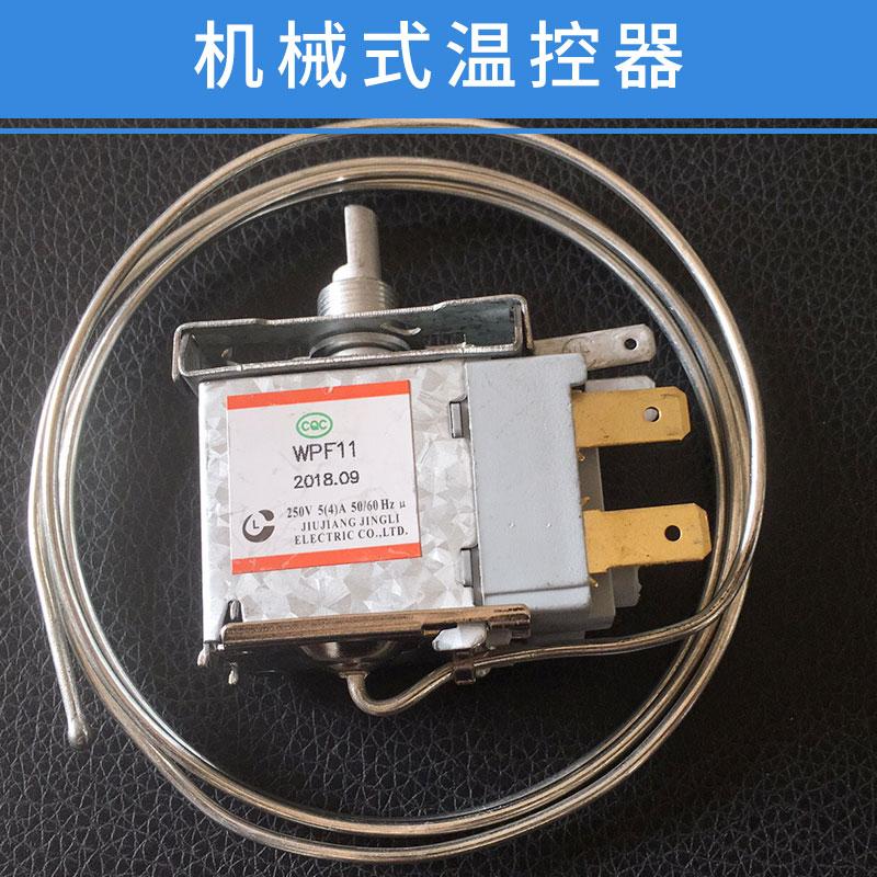 全国机械式温控器供应商目录|机械式温控器产品介绍及推荐
