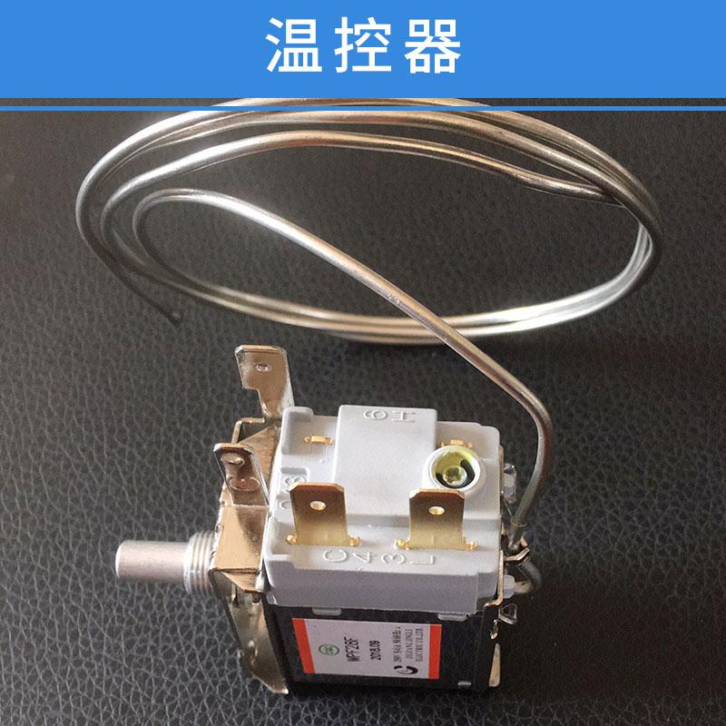 温控器厂家直供销售批发报价电话