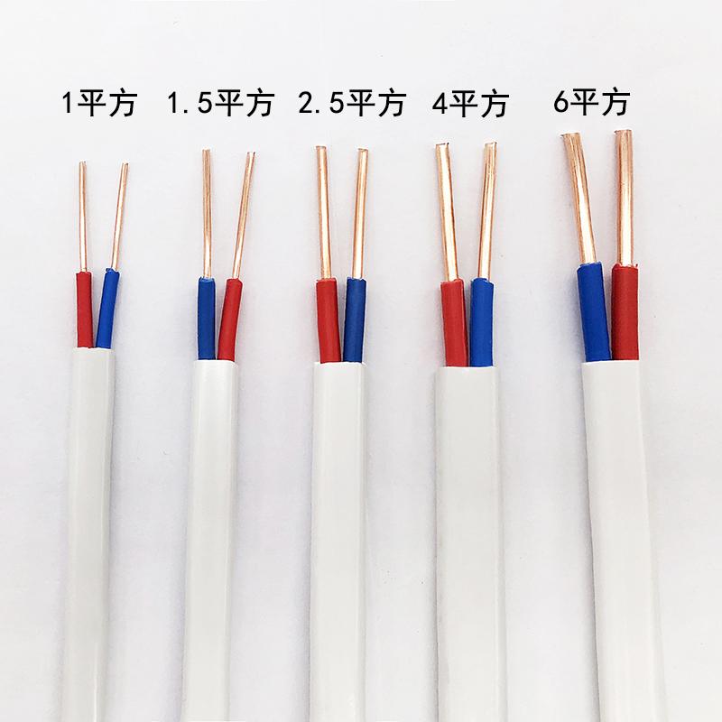 国标金环宇电缆 BVVB 2芯平行线0.5/0.75/1/1.5/2.5/4/6家用家装电线阻燃白色护套线