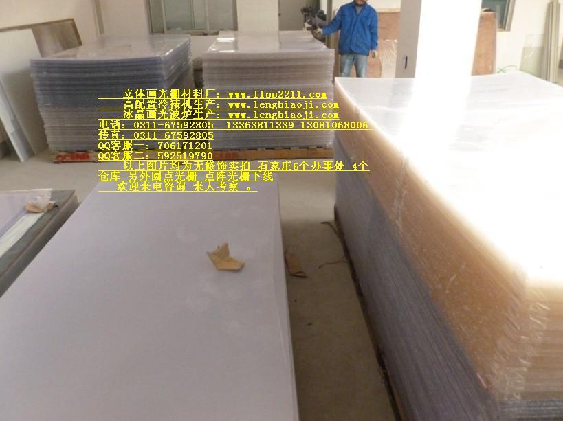 唐山立体画光栅板 3d立体软件 张家口立体画光栅板材料厂 石家庄3D画10线光栅板厂