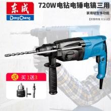 东成冲击钻电锤电镐轻型三功能锤钻原厂特价批发FF05-26