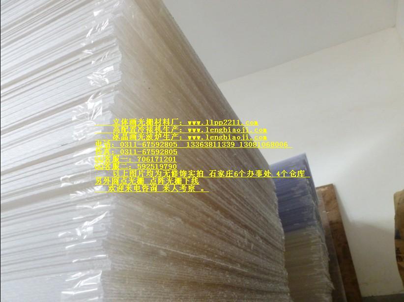 百色立体画光栅材料厂 石家庄3D 石家庄3D光栅板材料厂家 海口三维光栅立体材料厂