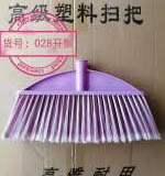 高级塑料扫把 广东塑料扫把 塑料扫把批发 塑料扫把价格 塑料扫把生产厂家 塑料扫把厂