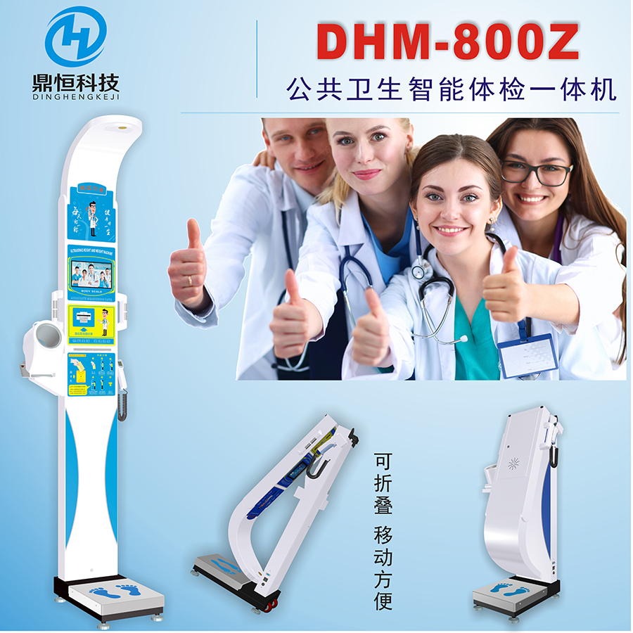 身高体重测试仪生产商  DHM-800Z公共卫生体检一体机 便携式健康人体秤