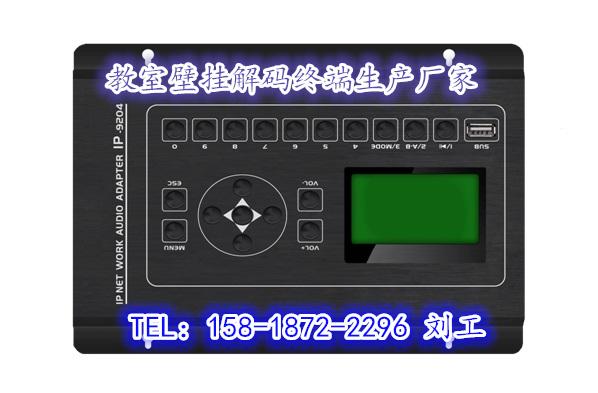 IP网络广播解码终端 IP网络广播解码终端厂家 IP网络广播系统终端报价 壁挂式IP网络终端