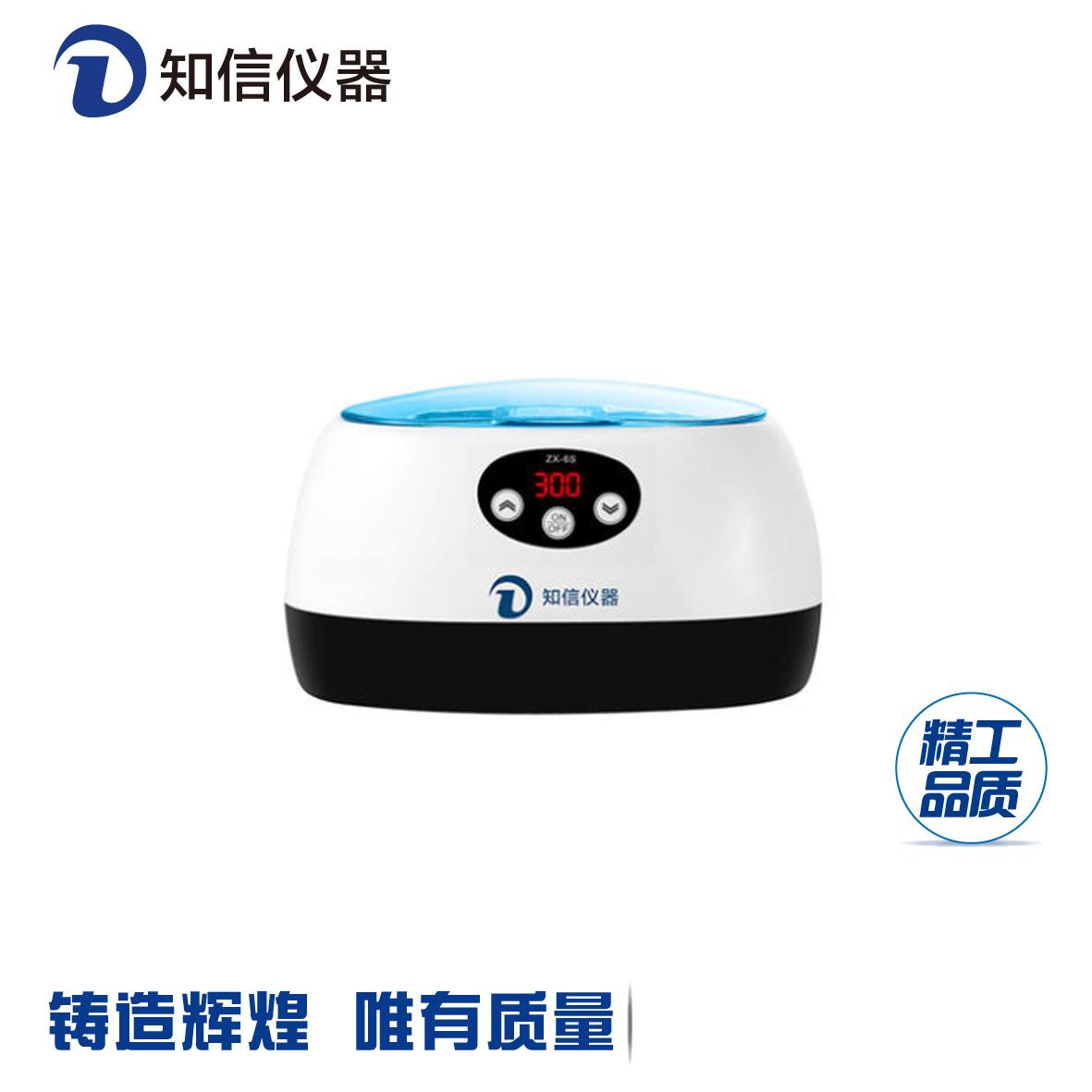 上海知信迷你型超声波清洗机ZX-6S