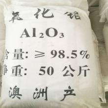 工业氧化铝批发优质氧化铝澳洲进口批发
