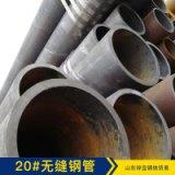 无缝钢管 不锈钢无缝钢管 不锈钢管 无缝钢管批发 厂家直销 品质保证
