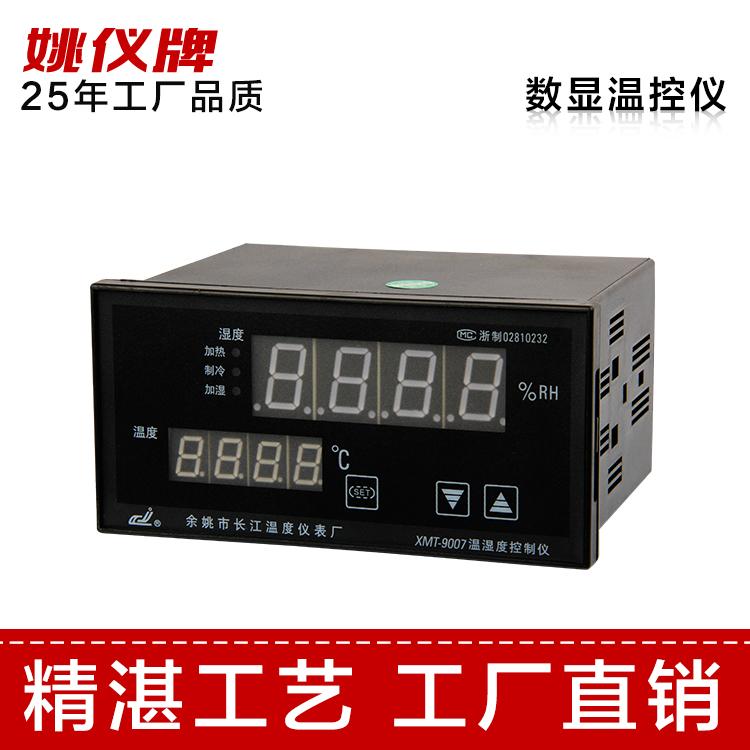 XMT-9007-8销售