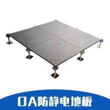天津OA防靜電地板優質廠家|防靜電活動地板|天津OA防靜電地板廠家|天津OA防靜電地板報價|OA防靜電地板優質供貨商圖片