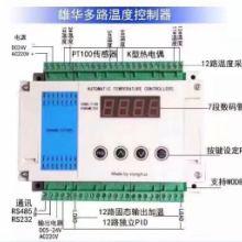 厂家全国直销多路温度控制器批发