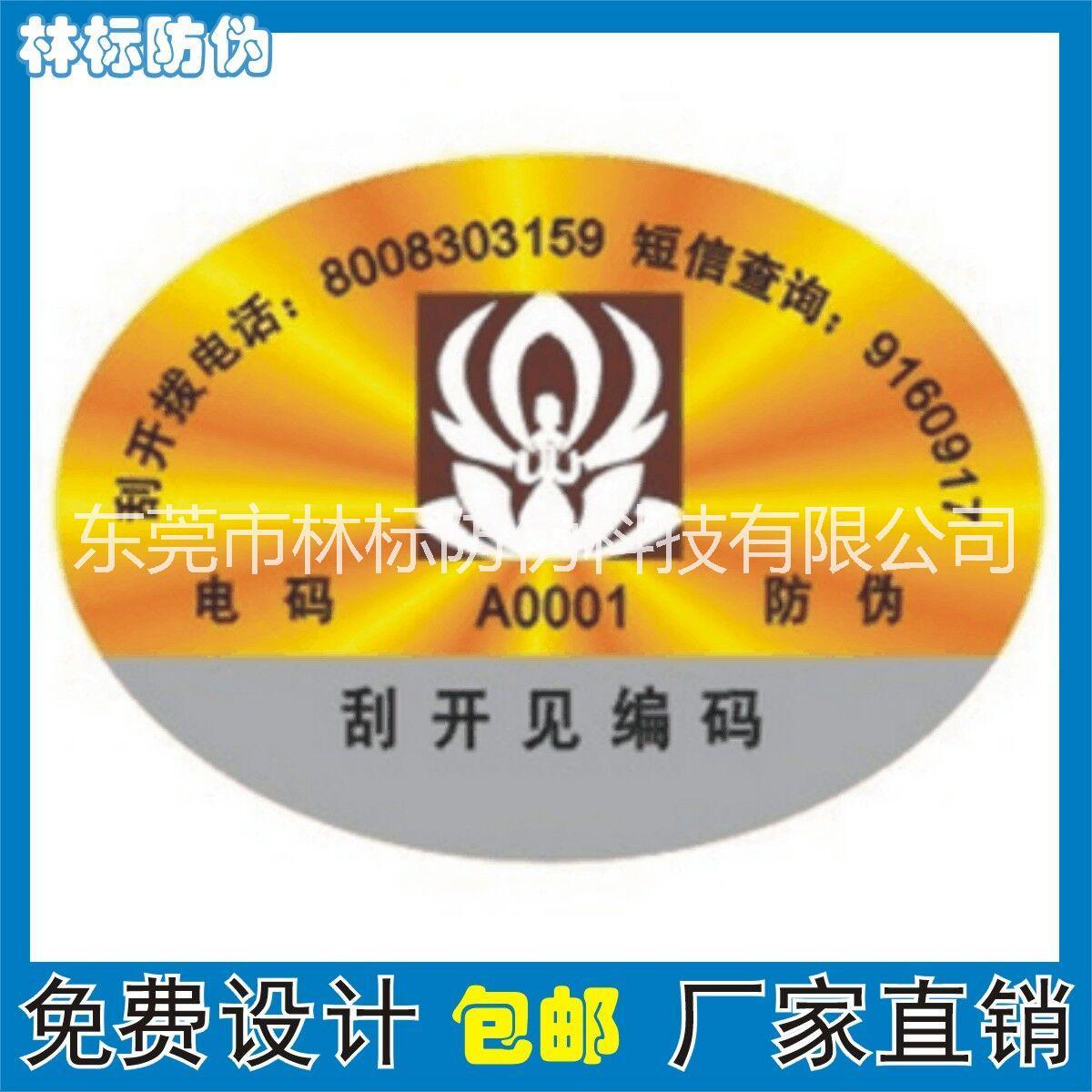 促销数码不干胶防伪 电码防伪商标 一次性镭射防伪标签