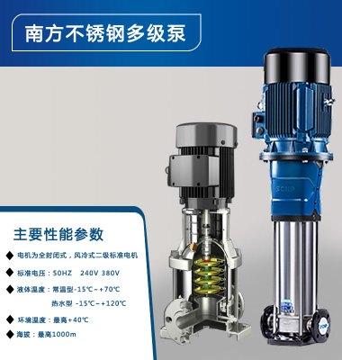 南方不锈钢多级泵图片/南方不锈钢多级泵样板图 (3)