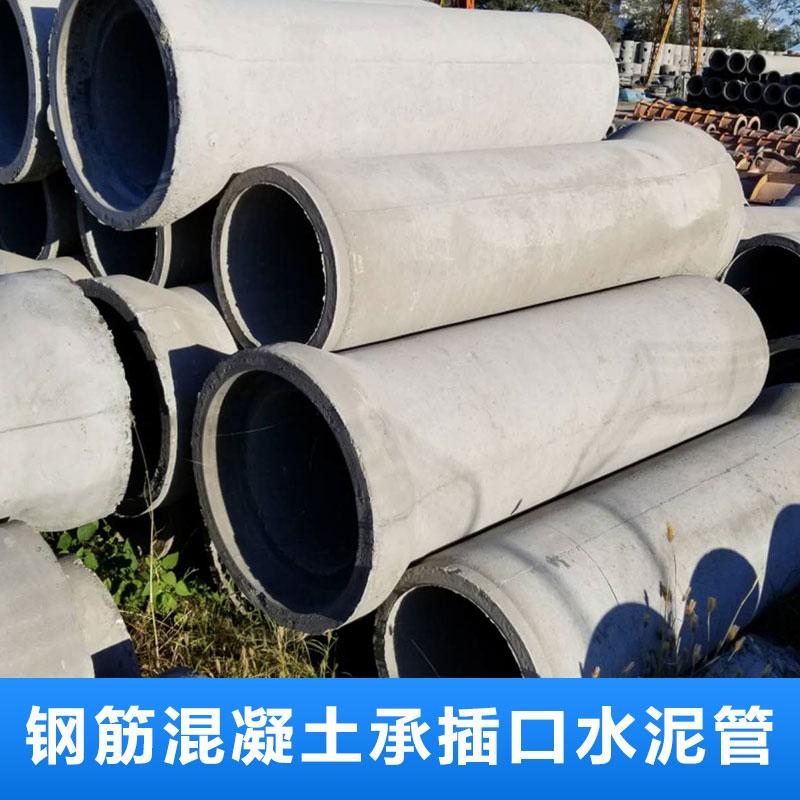 钢筋混凝土承插口水泥管销售