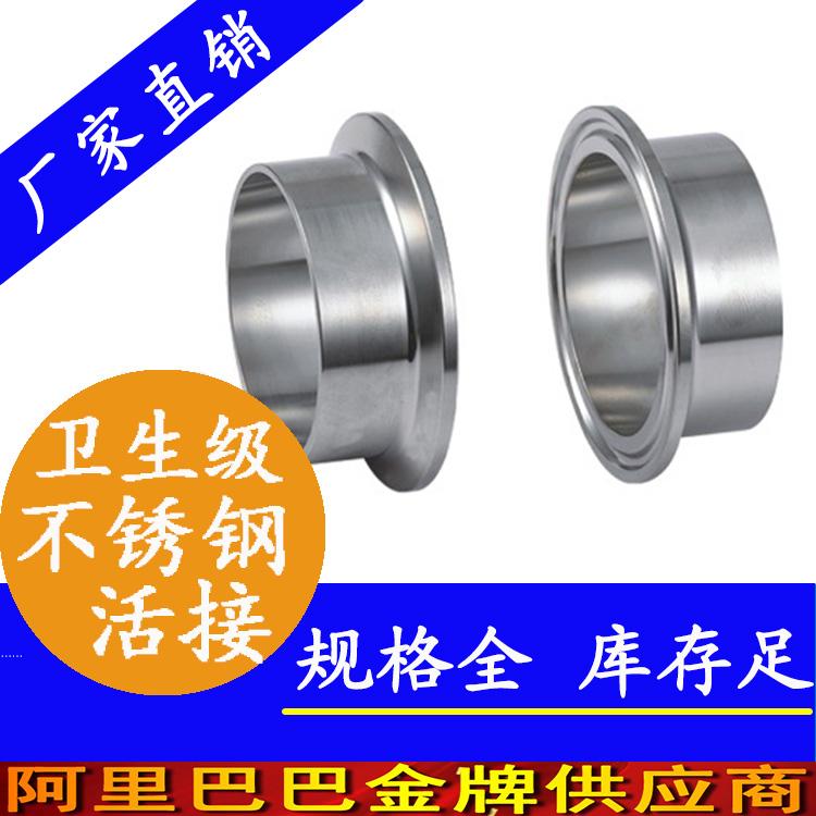 永穗不锈钢活接卫生管件广东优质品牌 不锈钢活接头卫生管件品牌现货批发工厂价直销