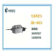 电感测量头DGC-6PG/A