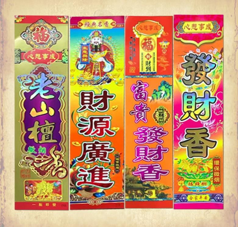 易印云厂家印刷佛香包装商标纸