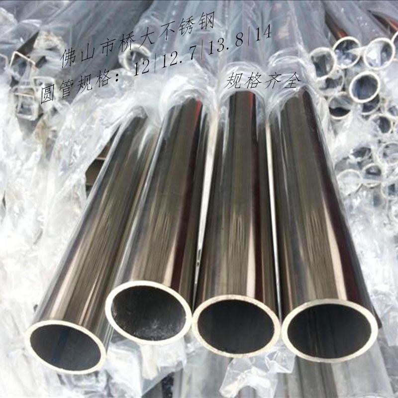 热销304 316L不锈钢管镜面抛光  外径16/18/19/20  激光定尺切割