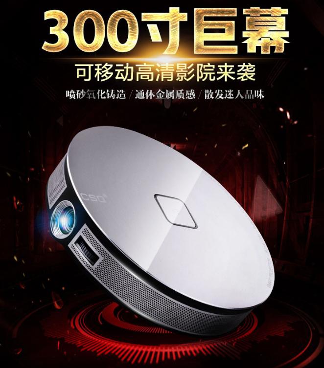 D8S超清DLP投影机300 无线智能投影仪