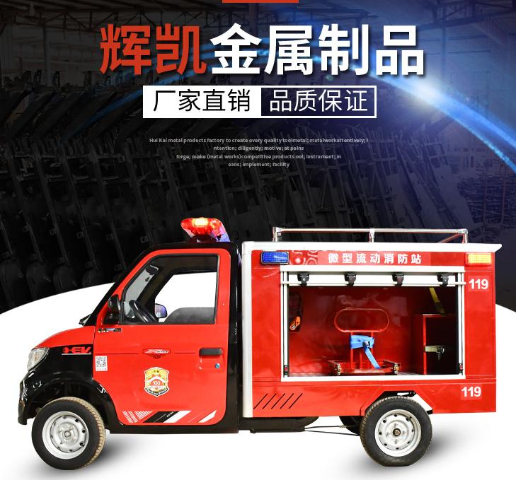 厂家直销微型流动消防站 工地用电动搬运车 微型流动消防站定做