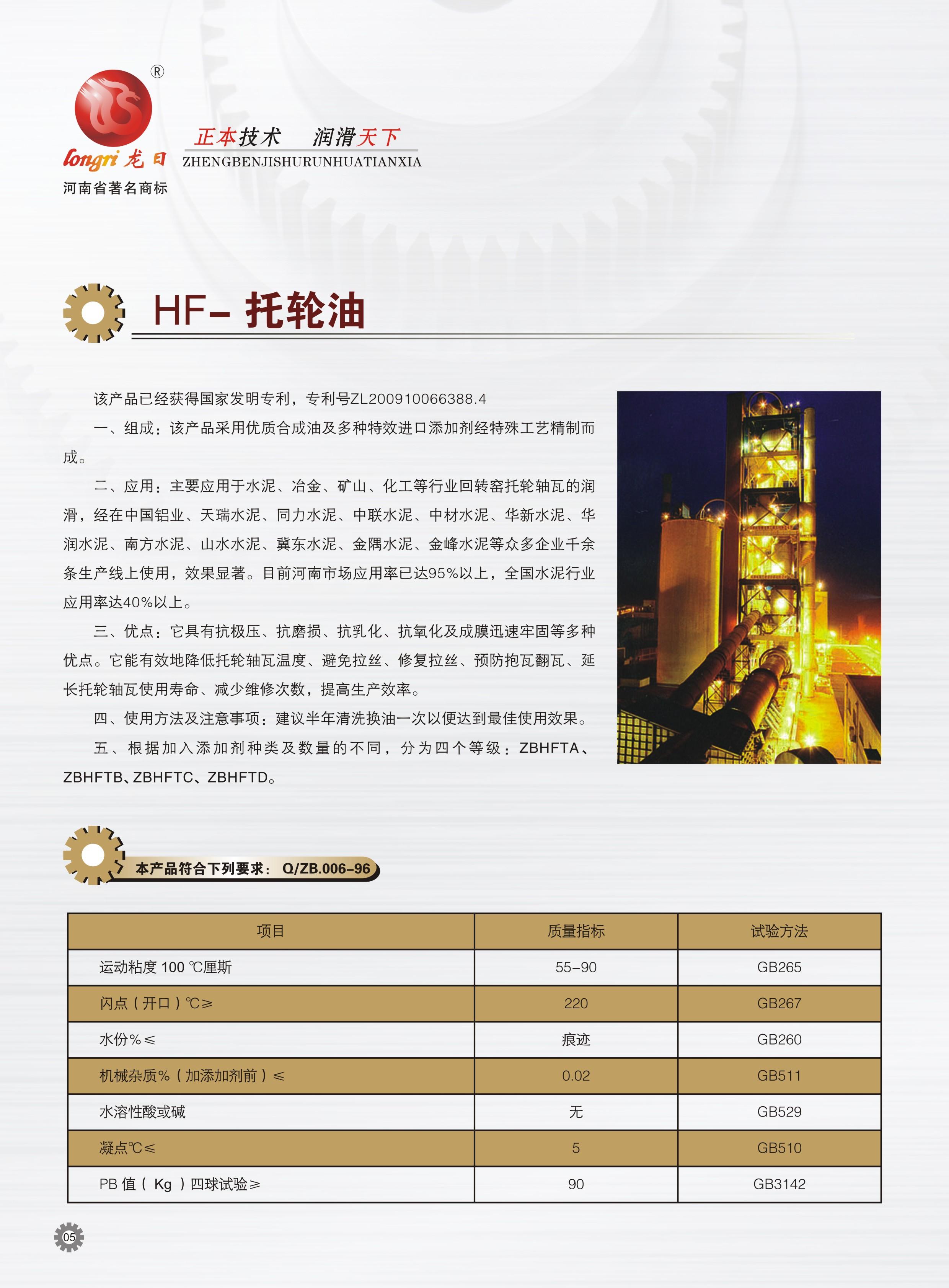 HF-拖轮油-洛阳拖轮油-偃师天霞拖轮油-拖轮油价格-润滑油作用