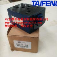 供应泰丰Z2S10叠加式液控单向阀