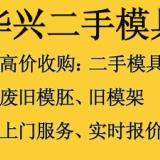 广州废旧模具处理中山废旧模具收购番禺废旧模具回收