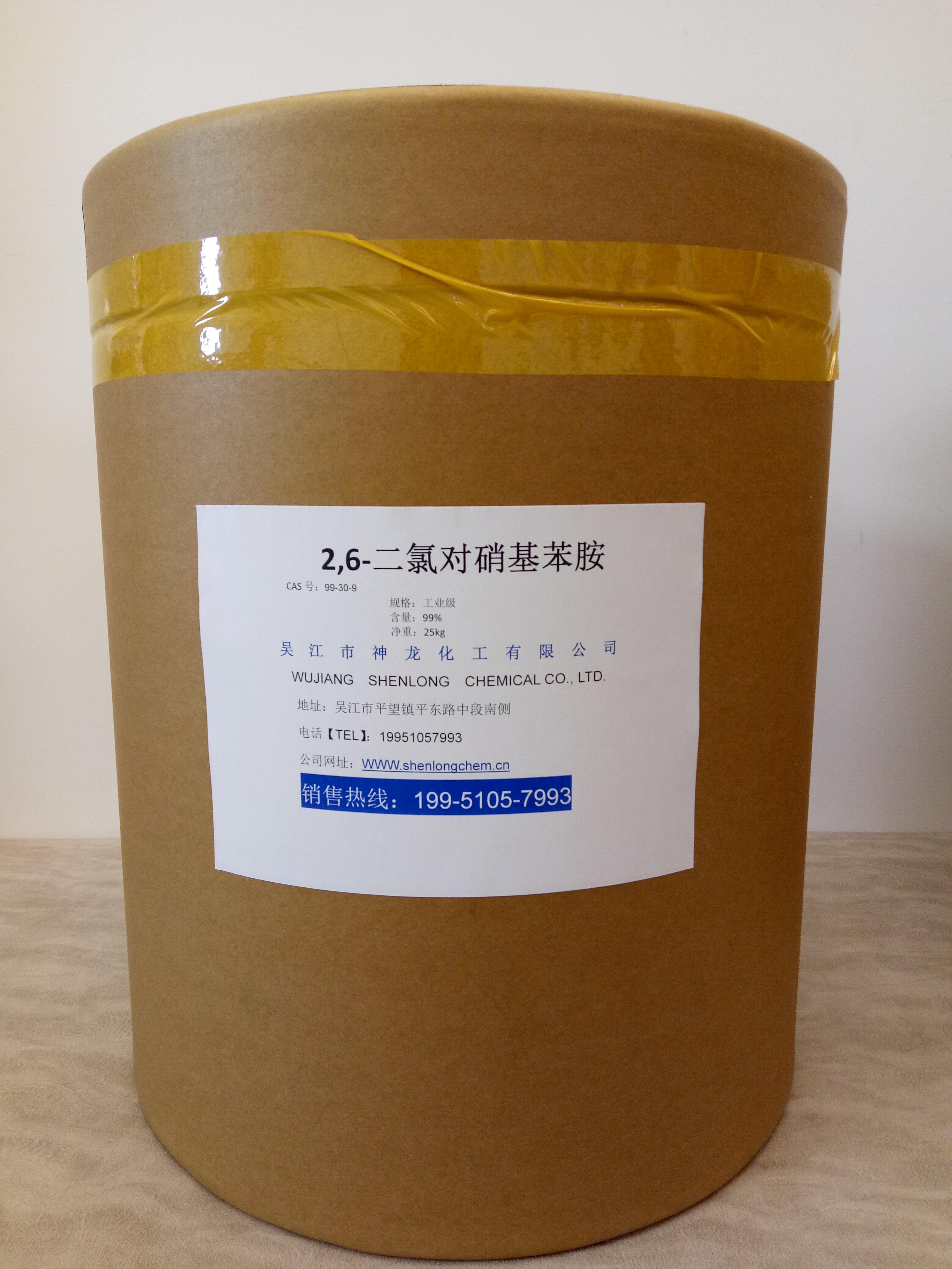工厂直销2,6-二氯对硝基苯胺