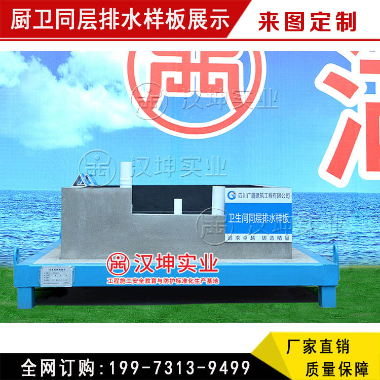 厨卫同层排水样板 广东施工现场样板引路 全国建筑工艺样板厂家 汉坤实业