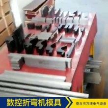 模具生产厂家 数控折弯机模具 折弯机上下模具成型模具 厂家直销批发