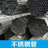 南昌不锈钢管201/304管材现货整车发江西全国钢材 不锈钢管批发 品种齐全