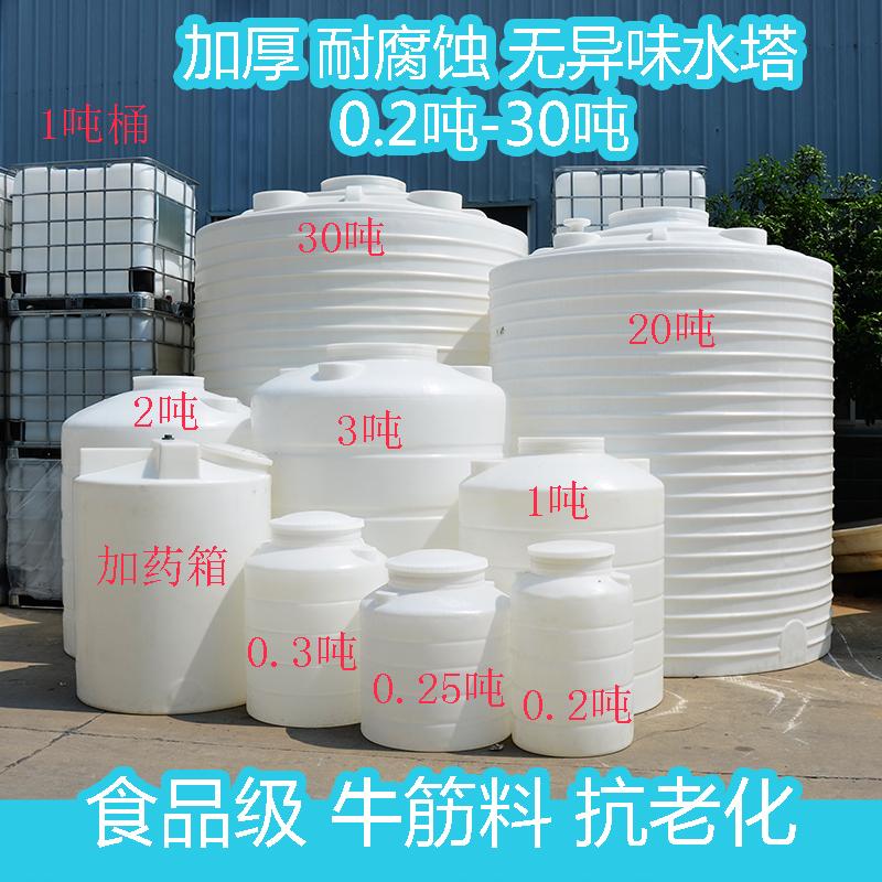塑料水塔水箱储水罐熟胶家用蓄水桶 pe塑料水罐水塔水箱水处理找安礼文