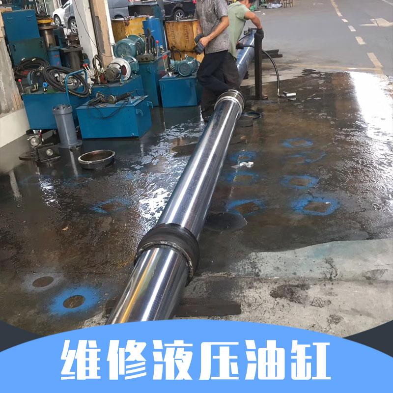 维修液压油缸 维修液压油缸价格 维修小型液压油缸 维修液压油缸商家 品质保障