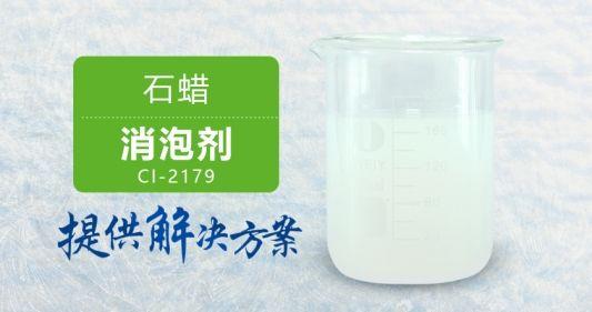 石蜡消泡剂消泡稳定适用范围广厂家现货供应