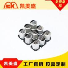 厂家直销6.3V470UF 6.3*7.7 贴片铝电解电容器厂家 原厂直销贴片铝电解电容VT系列批发