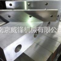 华宏剪切机刀片生产厂家