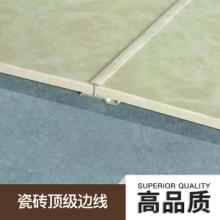 瓷砖顶级边线 铝合金收口条 瓷砖修边线  建筑装修高档线条 品种齐全 厂家直销批发
