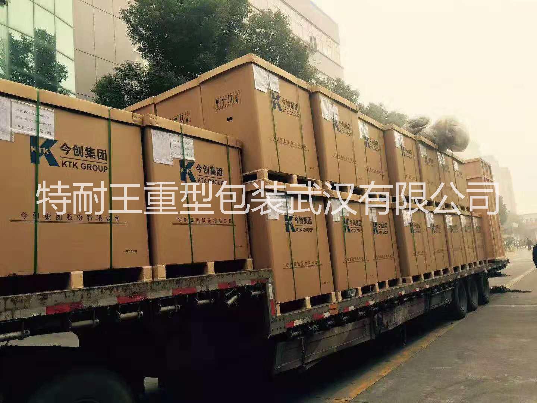 特耐王重型瓦楞纸 箱武汉厂家直销 重型瓦楞出口包装箱
