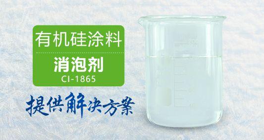 有机硅涂料消泡剂快速消泡不造成二次泡沫大量库存