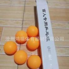 盲人乒乓球台 盲人专用乒乓球 盲人用品厂家 盲人休闲用品厂家 盲人运动器材厂家批发