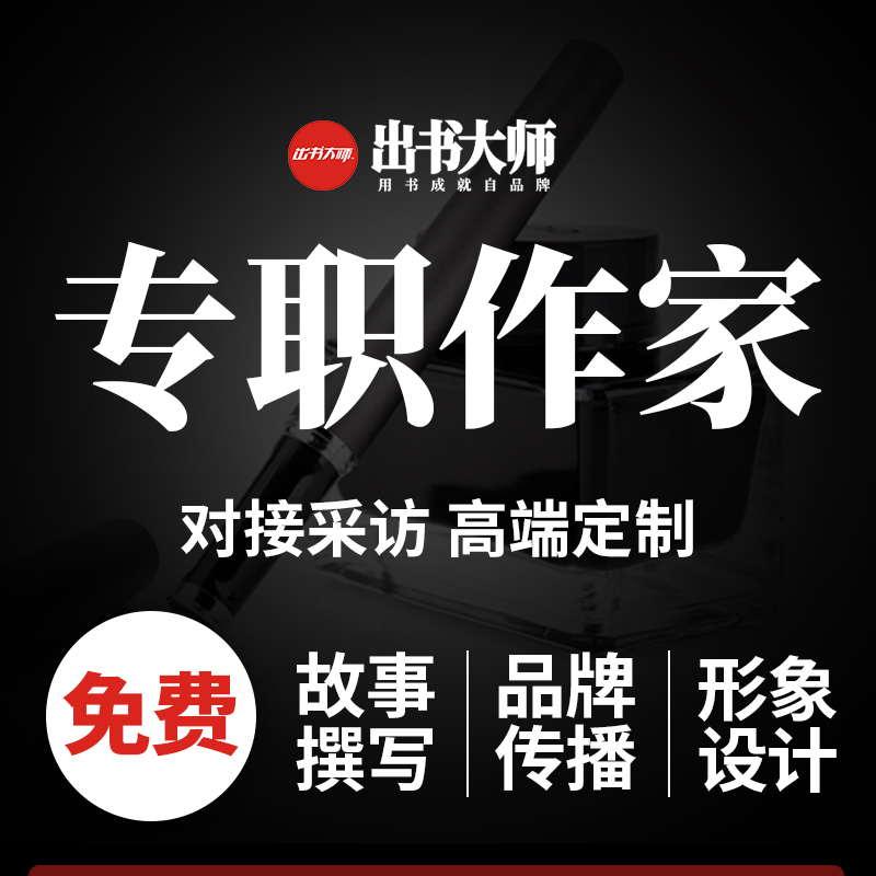 上海微商出书 合作出书 吸引合作伙伴 倍增人脉 找出书大师网