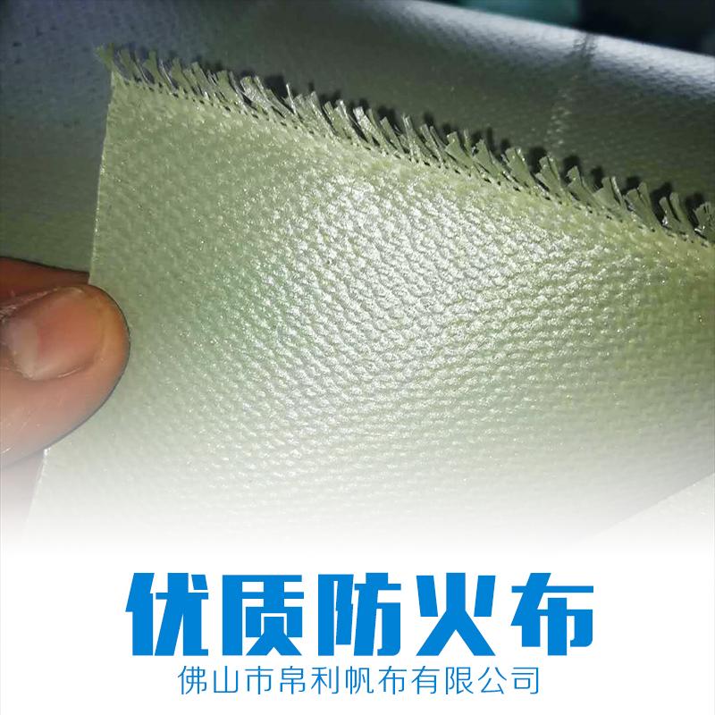 防火布厂家批发 防火阻燃布 硅胶防火布 纤维防火布定制 品种齐全