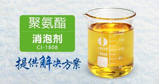 聚氨酯消泡剂消泡快用量少不破乳工厂供应