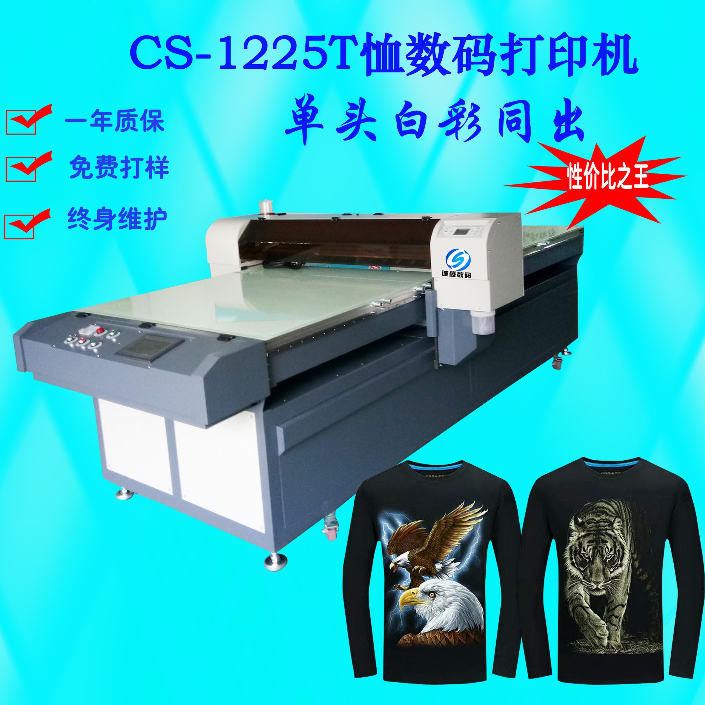 纺织全棉涤棉直喷印花机厂家直销卫衣真丝牛仔布打印机