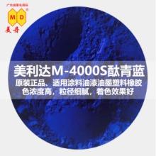 湖北西安美利达M4000S酞青蓝进口有机蓝色工业颜料 美利达4000S酞青蓝